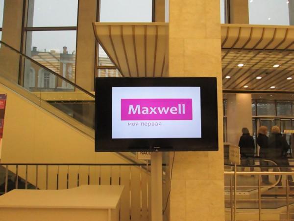 Бренд Maxwell стал партнером праздника всех влюбленных в Кремлевском Дворце
