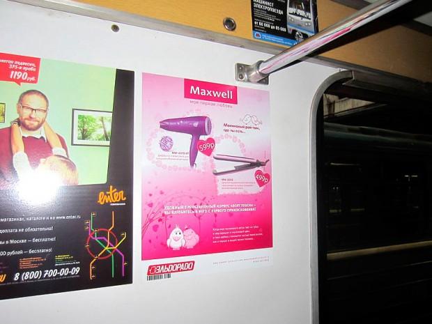 Рекламная кампания бренда Maxwell в метрополитене в Москве