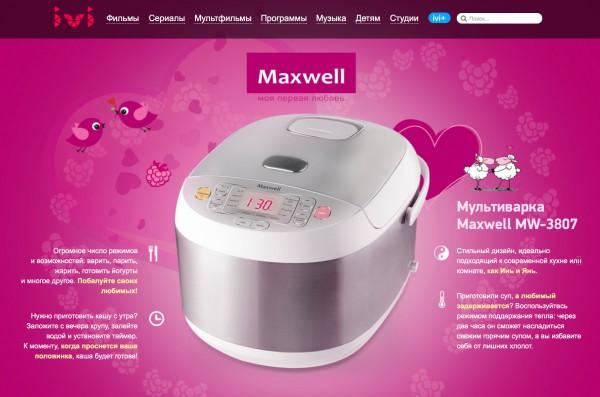 Малиновый рай Maxwell в онлайн кинотеатре ivi.ru